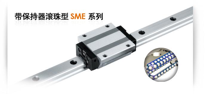 PMI导轨钢珠链带型SME系列